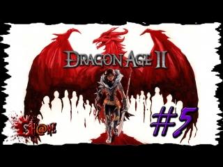 Let's Play Dragon Age 2 #5 ► Много интересного ◄  [ Девичье прохождение ]