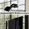 Салон «Академия Домашнего Кинотеатра» в Саратове