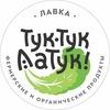 Доставка фермерских продуктов Тук-Тук, Латук