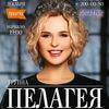 ПЕЛАГЕЯ | 7 декабря 2015 | Гранд Холл Сибирь