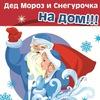 Дед Мороз и Снегурочка. Служба заказа