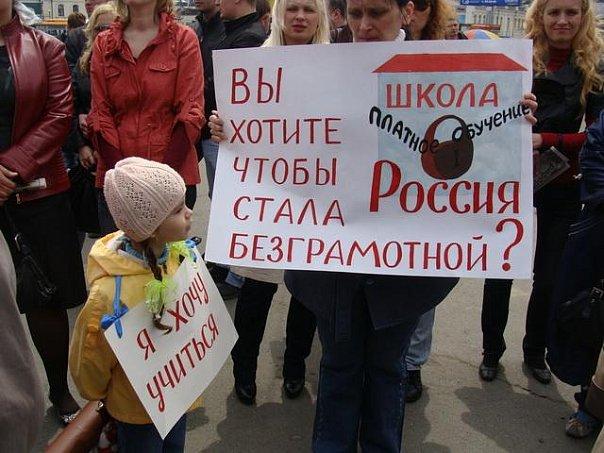 Афиша Владивосток 30 мая - единый день социального протеста!