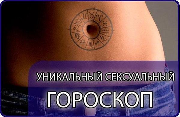 bliznetsi-eroticheskiy-goroskop