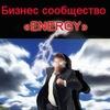 Бизнес сообщество«ENERGY»/Саморазвитие/Успех$