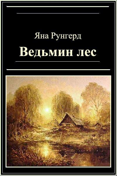 Яна Рунгерд Ведьмин лес