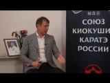 Облачный край с президентом Союза каратэ киокушинкай России Александром Крамышевым
