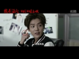 [TRAILER] 150928 The Witness Trailer (Detective Conan Special) @ LuHan