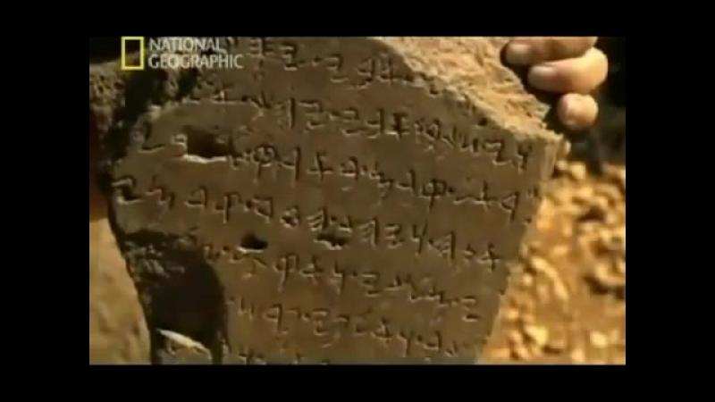 Los secretos enterrados de la Biblia Documental