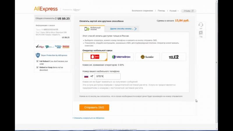 Как покупать на Aliexpress без банковской карточки и других платёжных систем.