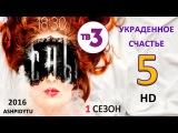 Сны на ТВ-3 - Украденное Счастье (5 Серия от ASHPIDYTU в 2016)