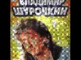 Владимир Шурочкин ,,Ласковый май