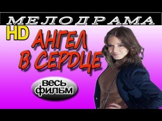 Ангел в сердце российские мелодрамы