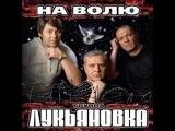 Лукьяновка - Не грусти, братишка  Lukyanovka - Ne grusti, bratishka