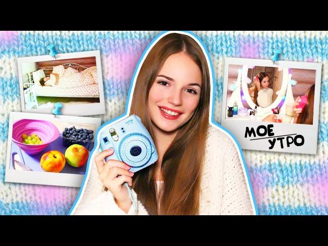 ♥ Моё Утро КОНКУРС на Фотоаппараты Мгновенной Печати! ♥