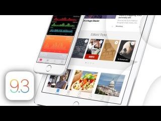 Как установить iOS 9.3 прямо сейчас без аккаунта разработчика   Яблык