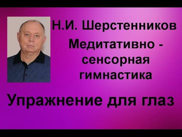 Шерстенников. Упражнение для глаз из медитативно-сенсорной гимнастики Н.И. Шерстенникова.