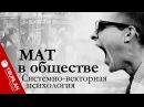 Матерное слово Между Войной и Миром Системно векторная психология Юрий Бурлан