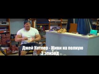 Джей Катлер ( Jay Cutler ) - Живи на Полную Эпизод 3.RG.paravozik