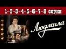 Людмила 1-2-3-4-5-6-7-8 серия [сериал мелодрама] все серии