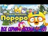 Пингвиненок Пороро Все серии подряд - 1 сезон Все серии подряд
