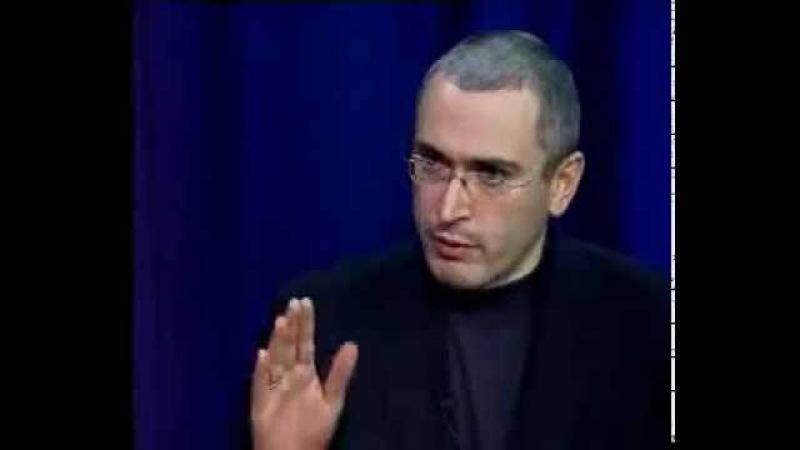 А ведь прав был Ходорковский Теперь то мы это понимаем