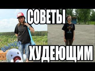 КАК Я ПОХУДЕЛА НА 40 КГ? / Таня Шилова