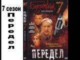Бандитский Петербург 7 сезон 5 серия из 12