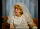 Городок - После свадьбы Ужас