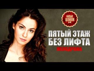 Пятый этаж без лифта 2015. HD Версия! Русские мелодрамы сериалы 2015 новинки