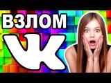 Как Взломать Страницу ВКонтакте 2016 | Взлом ВК Без Программ