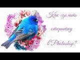 Уроки PHOTOSHOP #1 | ФОТОШОП для начинающих | Дизайн открытки | Эффект акварель
