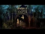 Готика II: Темная сага - Возлюбленная Миа