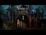 Готика II: Темная сага - Добро пожаловать в рабство!!!