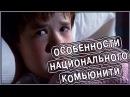 Знакомство с русскими игроками (Переозвучка)