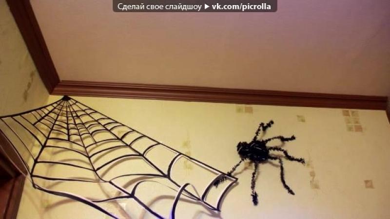 хеллоуин под музыку Мерлин Менсон Это хелуин Picrolla