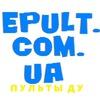 epult.com.ua Пульты ДУ для бытовой техники