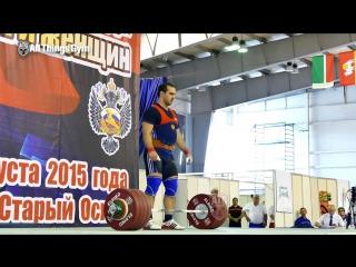 Давид Беджанян, Толчок 242кг, Чемпионат России
