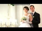 «Наша Свадьба» под музыку Сергей Славянский - Жена - Минус. Picrolla
