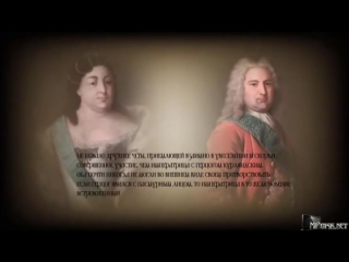 Русские цари. Фильм 6. Утешенная вдова. Анна Иоанновна