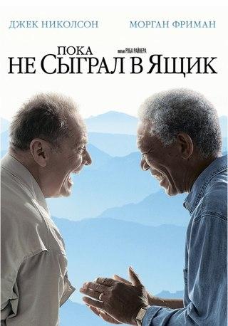 Какой хороший фильм можно посмотреть