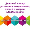 """Детский центр развития """"ДоШкольник"""" в Марьино"""