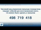 Григорий Грабовой - Числа для успешного бизнеса