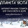 Постельное белье, фотошторы в Екатеринбурге!