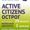 Тренінг Активні Громадяни у Острозі