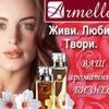 ARMELLE ll  БИЗНЕС И КРАСОТА г.Бузулук