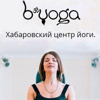 Логотип B.Yoga центр / йога в Хабаровске