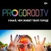 PROGOROD.TV   События города, видео, интервью