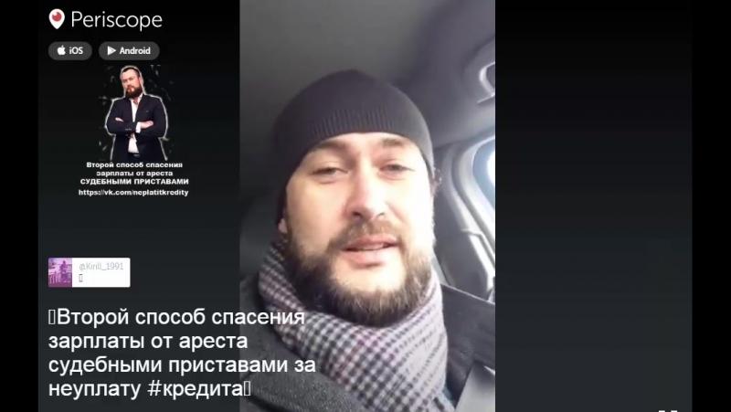 Второй способ спасения зарплаты от ареста судебными приставами Сергей Рад