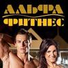 Альфа-Фитнес l Это больше чем фитнес