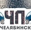 ЧП | ДТП Челябинск